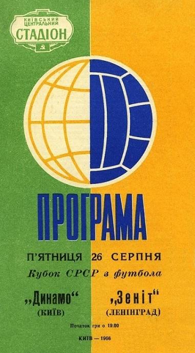 Динамо (Киев) - Зенит (Ленинград) 3:0