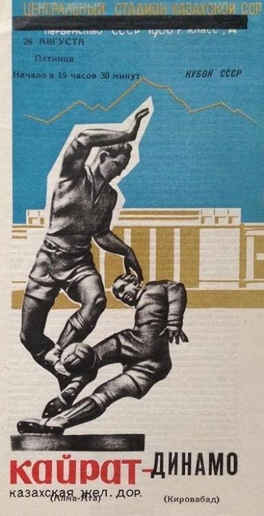 Кайрат (Алма-Ата) - Динамо (Кировабад) 2:1