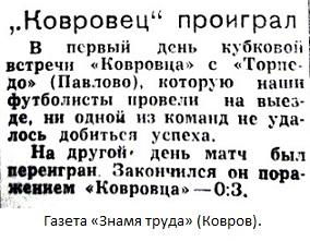 Торпедо (Павлово) - Ковровец (Ковров) 3:0