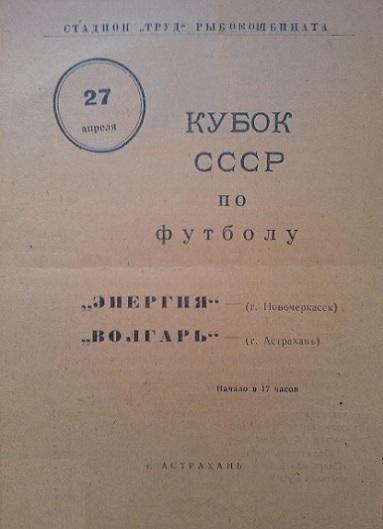 Волгарь (Астрахань) - Энергия (Новочеркасск) 6:1