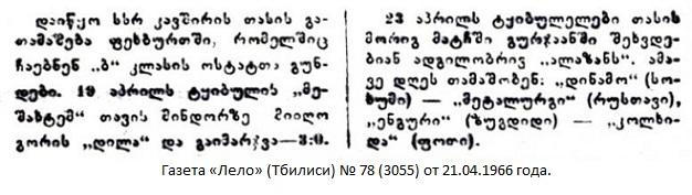 Мешахте (Ткибули) - Дила (Гори) 3:0