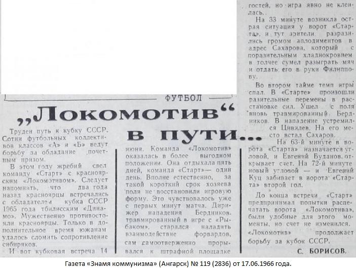 Старт (Ангарск) - Локомотив (Красноярск) 0:2