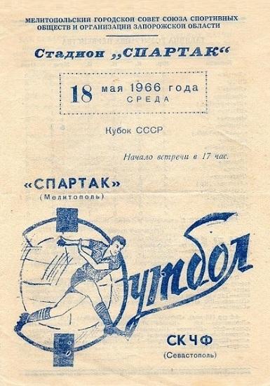 Спартак (Мелитополь) - СКЧФ (Севастополь) 2:0
