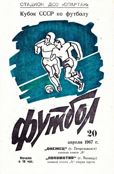 Онежец (Петрозаводск) - Локомотив (Винница) 1:2