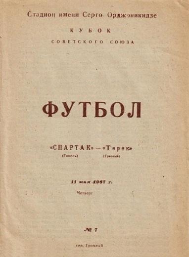 Терек (Грозный) - Спартак (Гомель) 2:2 д.в.