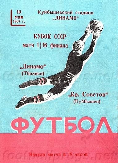 Крылья Советов (Куйбышев) - Динамо (Тбилиси) 0:1 д.в.