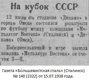 Динамо (Омск) - Металлург Востока (Сталинск) 0:3