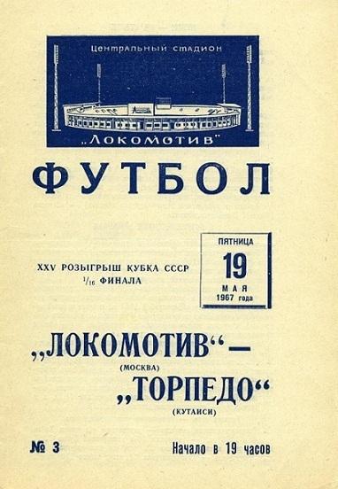 Локомотив (Москва) - Торпедо (Кутаиси) 4:0