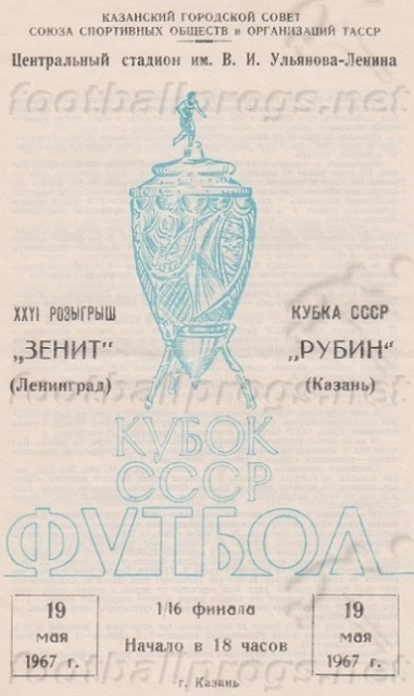 Рубин (Казань) - Зенит (Ленинград) 3:0