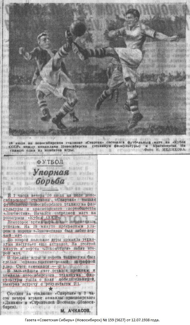 Техникум Физкультуры (Новосибирск) - Локомотив Востока (Красноярск) 2:1