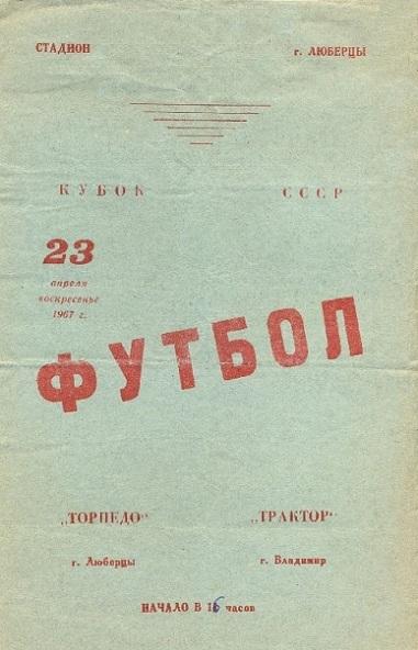 Торпедо (Люберцы) - Трактор (Владимир) 1:0