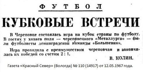 Металлург (Череповец) - Большевик (Ленинград) 2:1