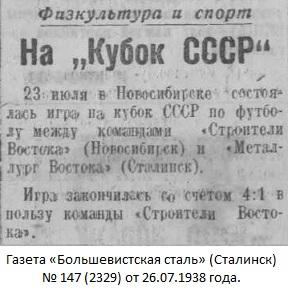 Строитель Востока (Новосибирск) - Металлург Востока (Сталинск) 4:1 д.в.