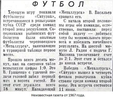 Сатурн (Рыбинск) - Металлург (Череповец) 2:1