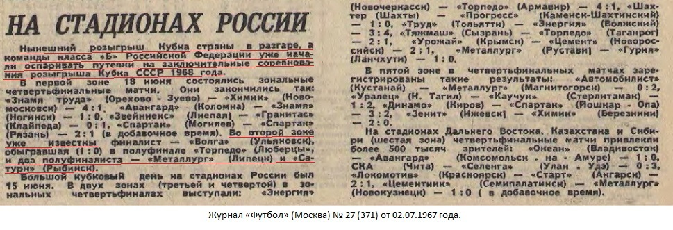 Сатурн (Рыбинск) - Металлург (Череповец) 2:1. Нажмите, чтобы посмотреть истинный размер рисунка