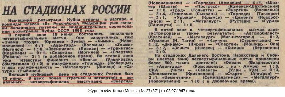 Энергия (Новочеркасск) - Торпедо (Армавир) 4:1. Нажмите, чтобы посмотреть истинный размер рисунка