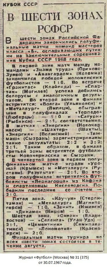 Лернагорц (Кафан) - Спартак (Кисловодск) 0:2