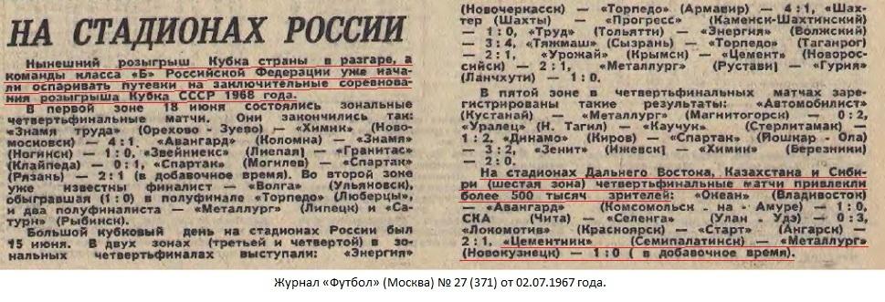 Цементник (Семипалатинск) - Металлург (Новокузнецк) 1:0 д.в.. Нажмите, чтобы посмотреть истинный размер рисунка