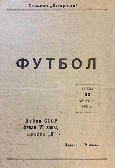 Цементник (Семипалатинск) - Океан (Владивосток) 5:2
