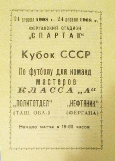 Нефтяник (Фергана) - Политотдел (Ташкентская обл, Колхоз Политотдел) 1:0
