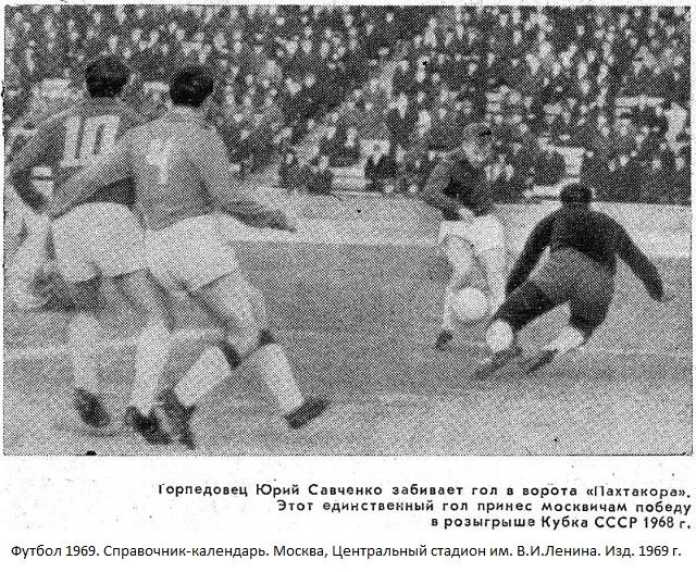 Пахтакор (Ташкент) - Торпедо (Москва) 0:1