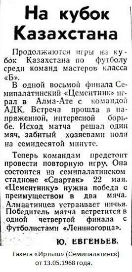 АДК (Алма-Ата) - Цементник (Семипалатинск) 1:0