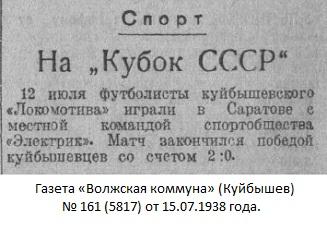 Электрик (Саратов) - Локомотив (Куйбышев) 0:2