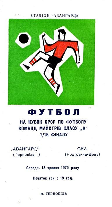 Авангард (Тернополь) - СКА (Ростов-на-Дону) 2:0