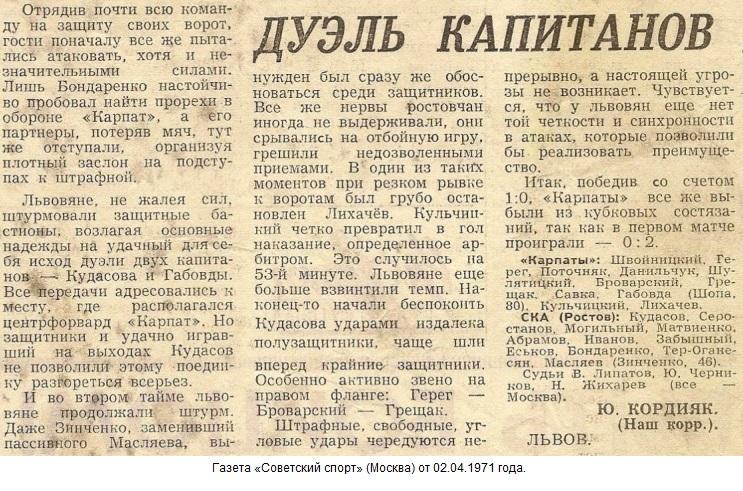 Карпаты (Львов) - СКА (Ростов-на-Дону) 1:0