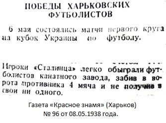 Канатный Завод (Харьков) - Сталинец (Харьков) 0:4
