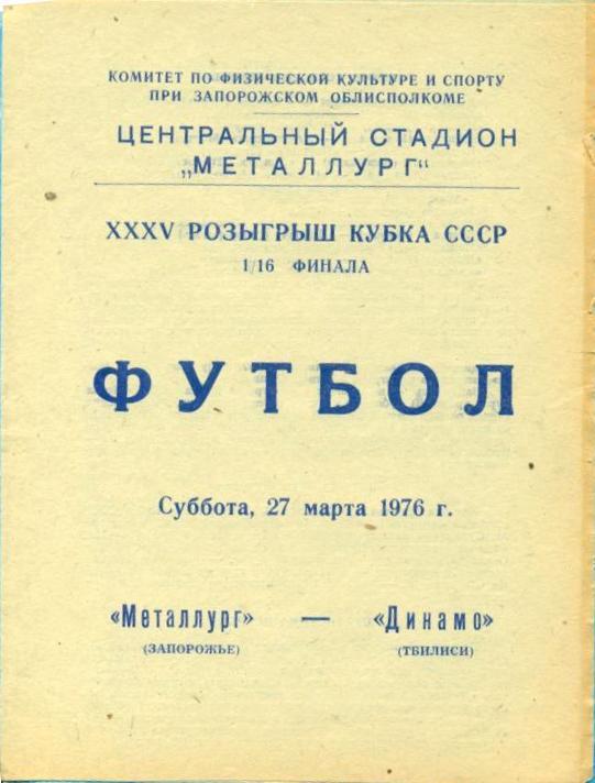 Металлург (Запорожье) - Динамо (Тбилиси) 1:1 пен. 4:5