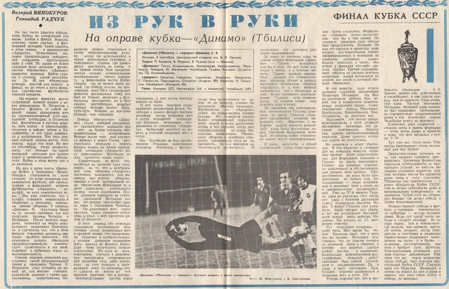 Динамо (Тбилиси) - Арарат (Ереван) 3:0. Нажмите, чтобы посмотреть истинный размер рисунка
