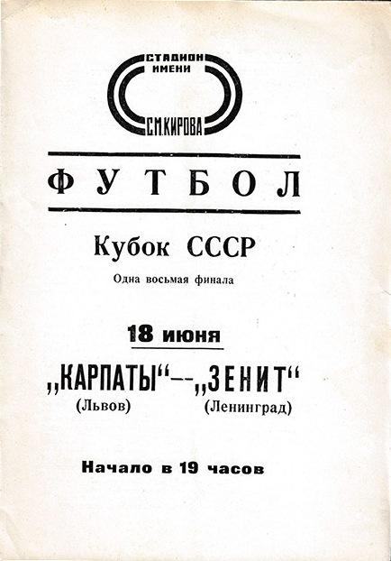 Зенит (Ленинград) - Карпаты (Львов) 2:0