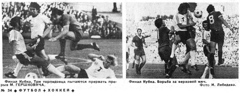 Динамо (Москва) - Торпедо (Москва) 1:0. Нажмите, чтобы посмотреть истинный размер рисунка
