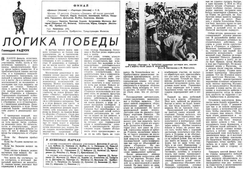 Динамо (Москва) - Торпедо (Москва) 1:0