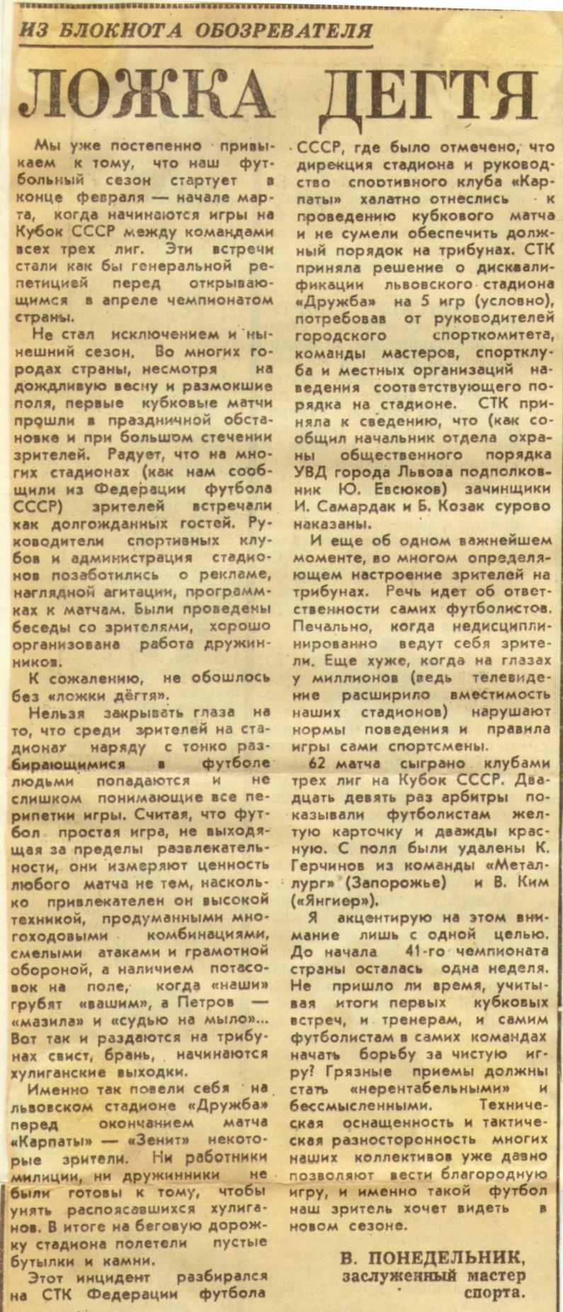 Карпаты (Львов) - Зенит (Ленинград) 0:1