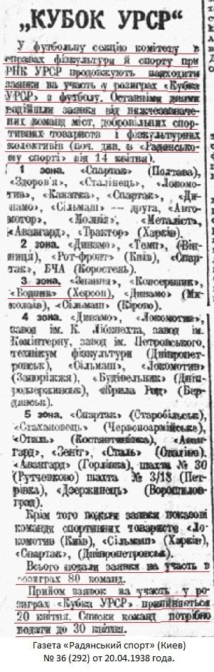 Судостроитель-2 (Николаев) - Водник - судоремонтный завод им. Коминтерна (Херсон) 8:0