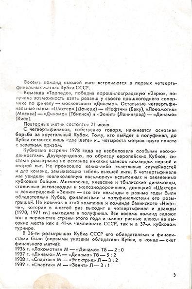 Динамо (Киев) - Зенит (Ленинград) 3:2
