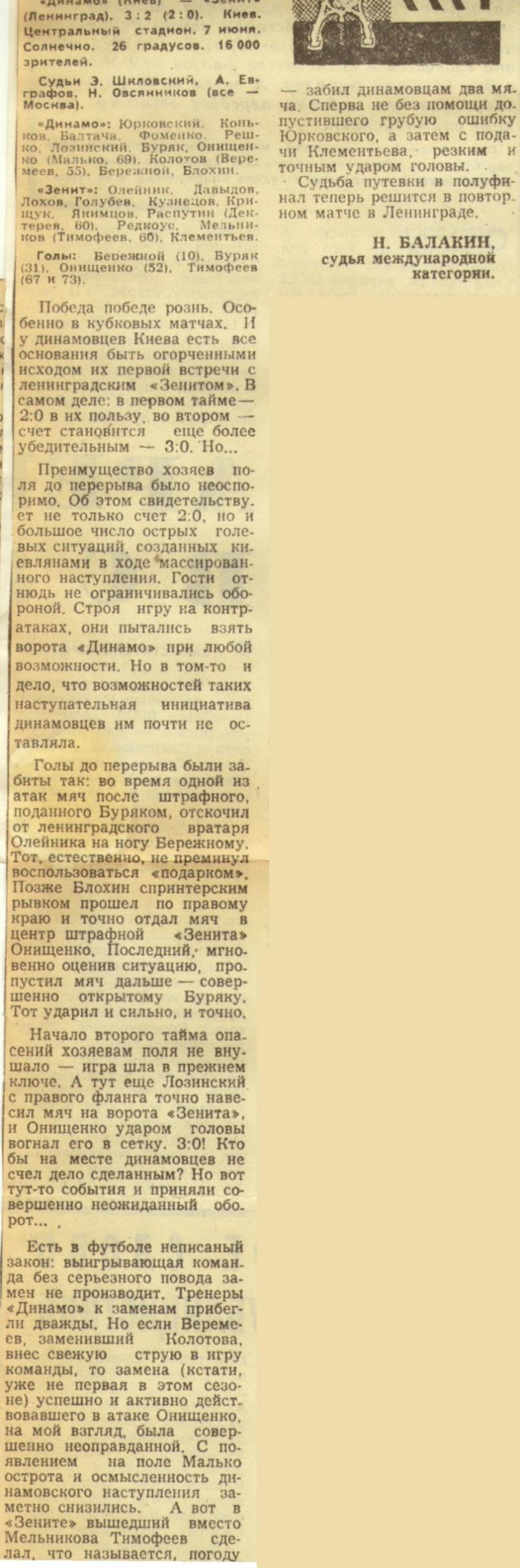Динамо (Киев) - Зенит (Ленинград) 3:2. Нажмите, чтобы посмотреть истинный размер рисунка