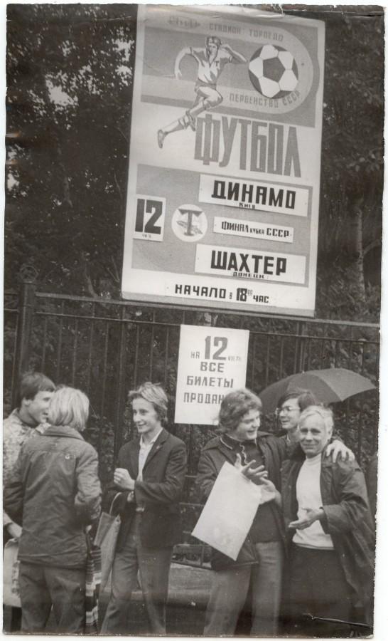 Динамо (Киев) - Шахтёр (Донецк) 2:1 д.в.