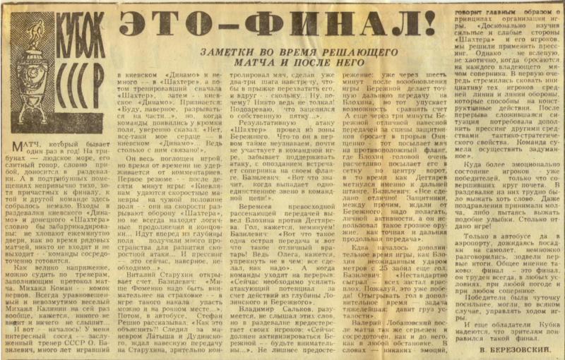 Динамо (Киев) - Шахтёр (Донецк) 2:1 д.в.. Нажмите, чтобы посмотреть истинный размер рисунка