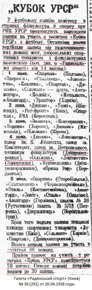 Сталь - завод им. Г.И. Петровского (Днепропетровск) - Сельмаш - завод Коммунар (Запорожье) 1:3
