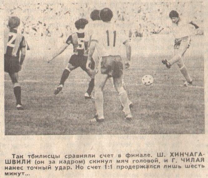 Шахтёр (Донецк) - Динамо (Тбилиси) 2:1