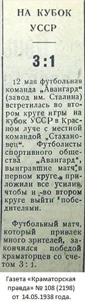 Стахановец (Красный Луч) - Авангард - Новокраматорский машиностроительный завод им. И.В. Сталина (Краматорск) 1:3