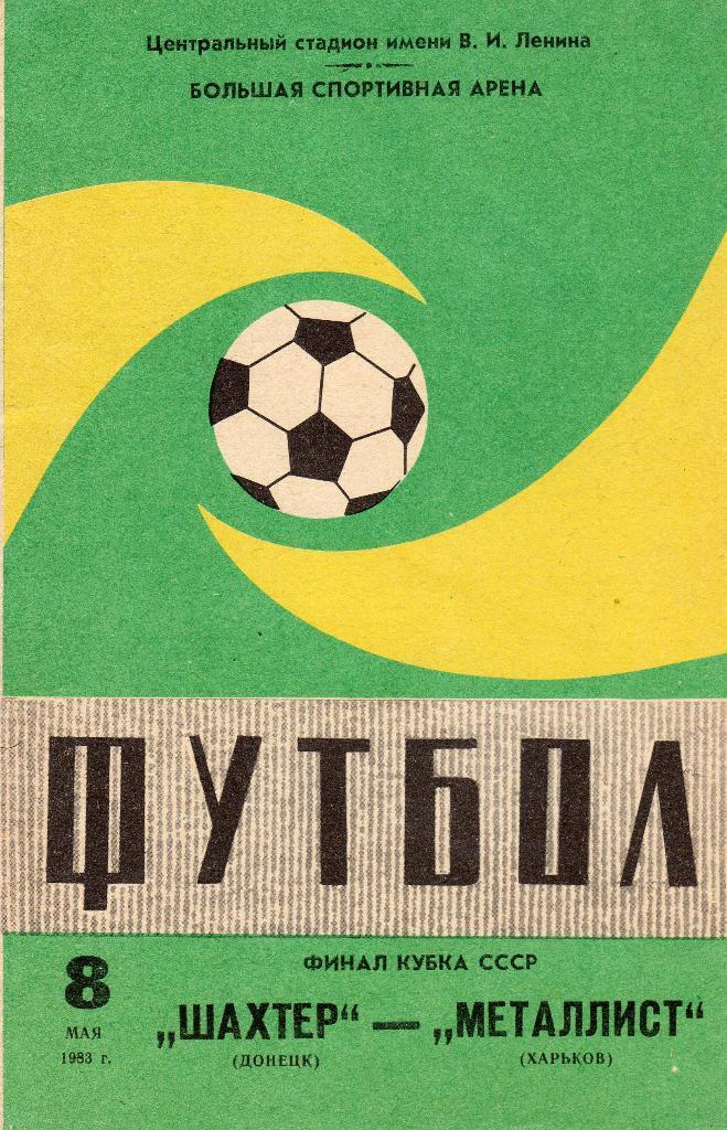 Шахтёр (Донецк) - Металлист (Харьков) 1:0