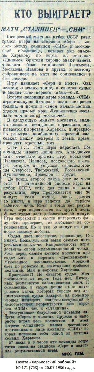 Серп и Молот (Харьков) - Сталинец (Москва) 1:1 д.в.