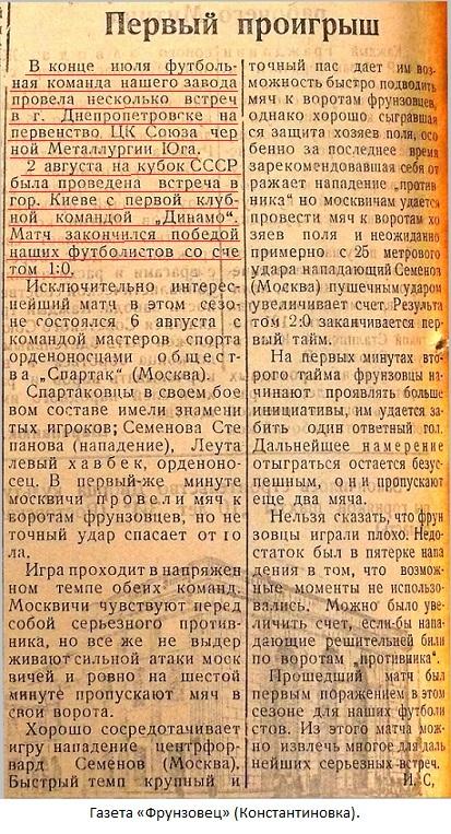 Динамо-2 old (Киев) - Сталь - металлургический завод им. М.В. Фрунзе (Константиновка) 0:1