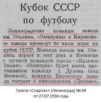 Динамо (Николаев) - Авангард - Кировский завод (Ленинград) 3:0