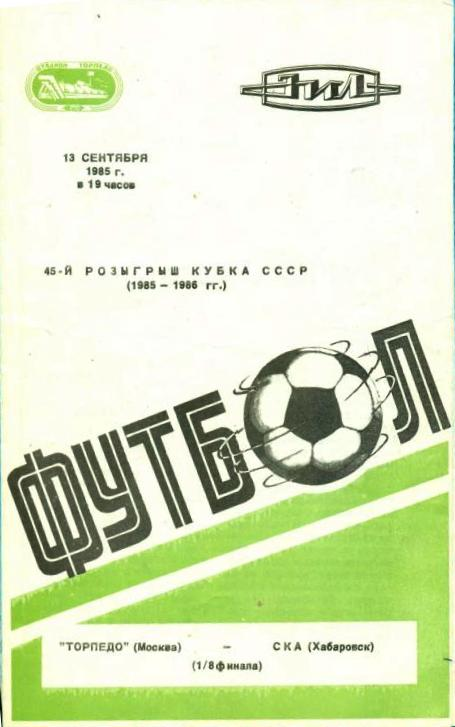 Ретро-футбол «Торепедо»  80-ые годы История,Футбол,СССР
