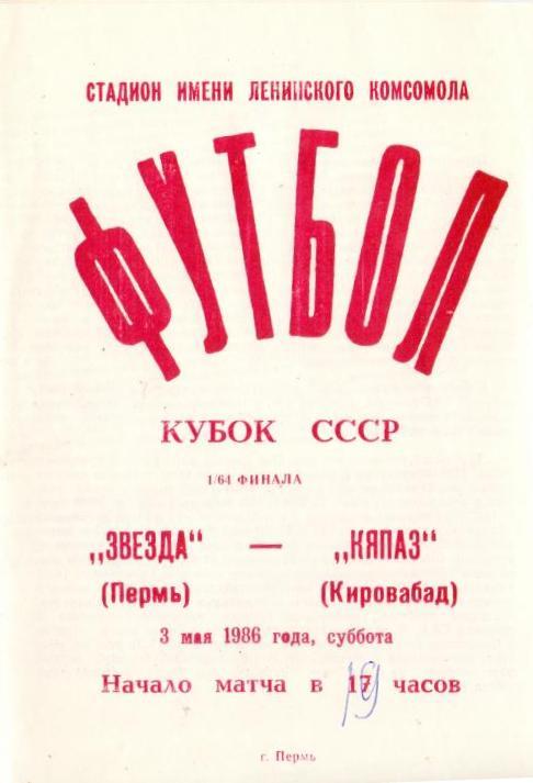 Звезда (Пермь) - Кяпаз (Кировабад) 0:0 пен. 7:8
